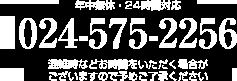 024-575-2256